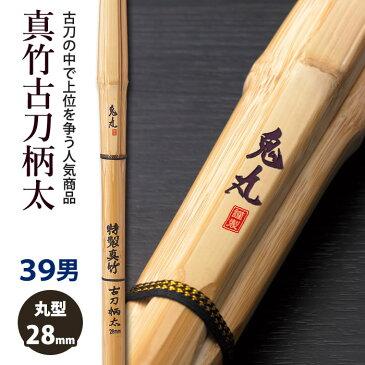 【加工所取寄せ品】《●鬼丸 ONIMARU》真竹古刀柄太 39サイズ 柄28mm [M3F] <SSPシール付>