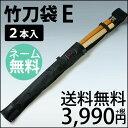 剣道●竹刀(しない)袋E(木刀入付2本用)...