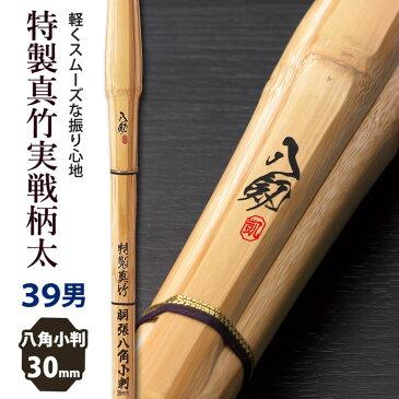 【加工所取寄せ品】《●八剱 YATURUGI》特製真竹実戦柄太八角 39サイズ 柄30mm [M5G] <SSPシール付>