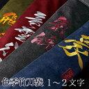 【加工所取寄せ品】 剣道 オリジナル 竹刀袋●【SHIKI ...