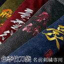 【加工所取寄せ品】【SHIKI 色季シリーズ】帆布生地 竹刀袋専用・名前刺繍オプション