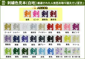 ●剣道袴・白(内ヒダ縫製加工)〈送料無料・刺繍3文字無料〉