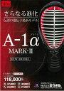 A−1α(MARK2)セット