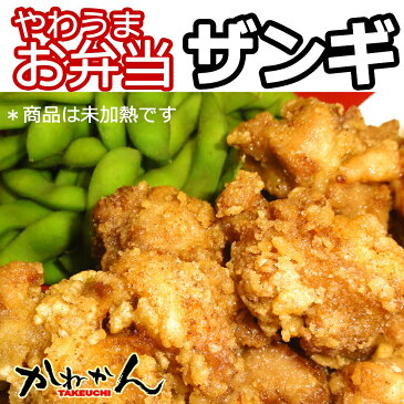 鶏のから揚げ/ザンギ300g×5 未加熱品・冷凍品
