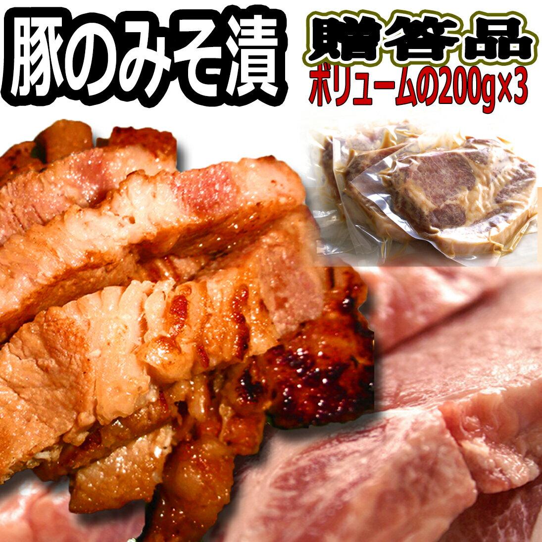 豚の味噌漬け お歳暮 やきとん 豚味噌漬けギフト【贈答品/贈り物】豚のみそ漬 200g真空パック 3枚入り