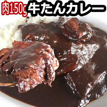 牛タン/牛たん 牛たんカレー ブラックカレー ゴロゴロお肉のシェフ自慢のスパイシーカレー 送料無料 250g×3
