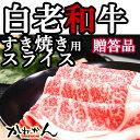 お中元 白老牛 すき焼き用ロース肉(A5、A4、リブロース・サーロイン) 300g 送料無料