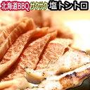 北海道 豚のBBQ/焼肉 味付きBBQ  豚の霜降り部位の豚トロ とろの名前通り柔らかく歯切れ良い 甘い脂の味 塩トントロ/とんとろ 300g 1