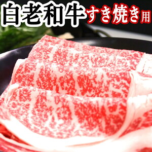 白老和牛 すき焼き 用 ロース肉(A5、A4、リブロース・サーロイン) 300g お歳暮 贈答品 北海道 お取り寄せ ブランド和牛 白老牛 送料無料 ご当地 グルメ