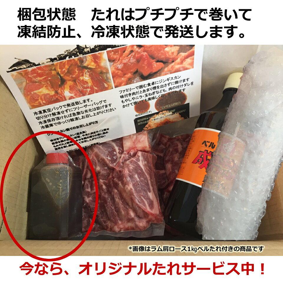 ジンギスカン 北海道 ギフト 焼肉・BBQ 札幌風 味の付かないジンギスカン 生ラム 肩ロース 肉 1kg ベルジンギスカンタレ付き