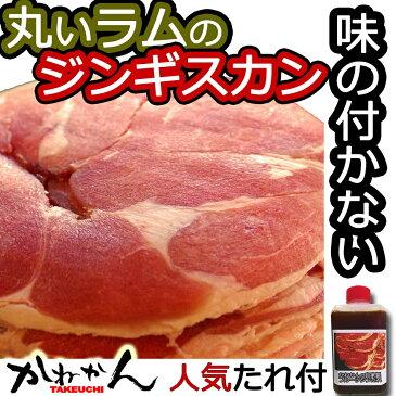 北海道 ジンギスカン 焼肉・BBQ 札幌風味の付かないジンギスカン ラムロール(丸いラム肉)【送料無料】 500g×2