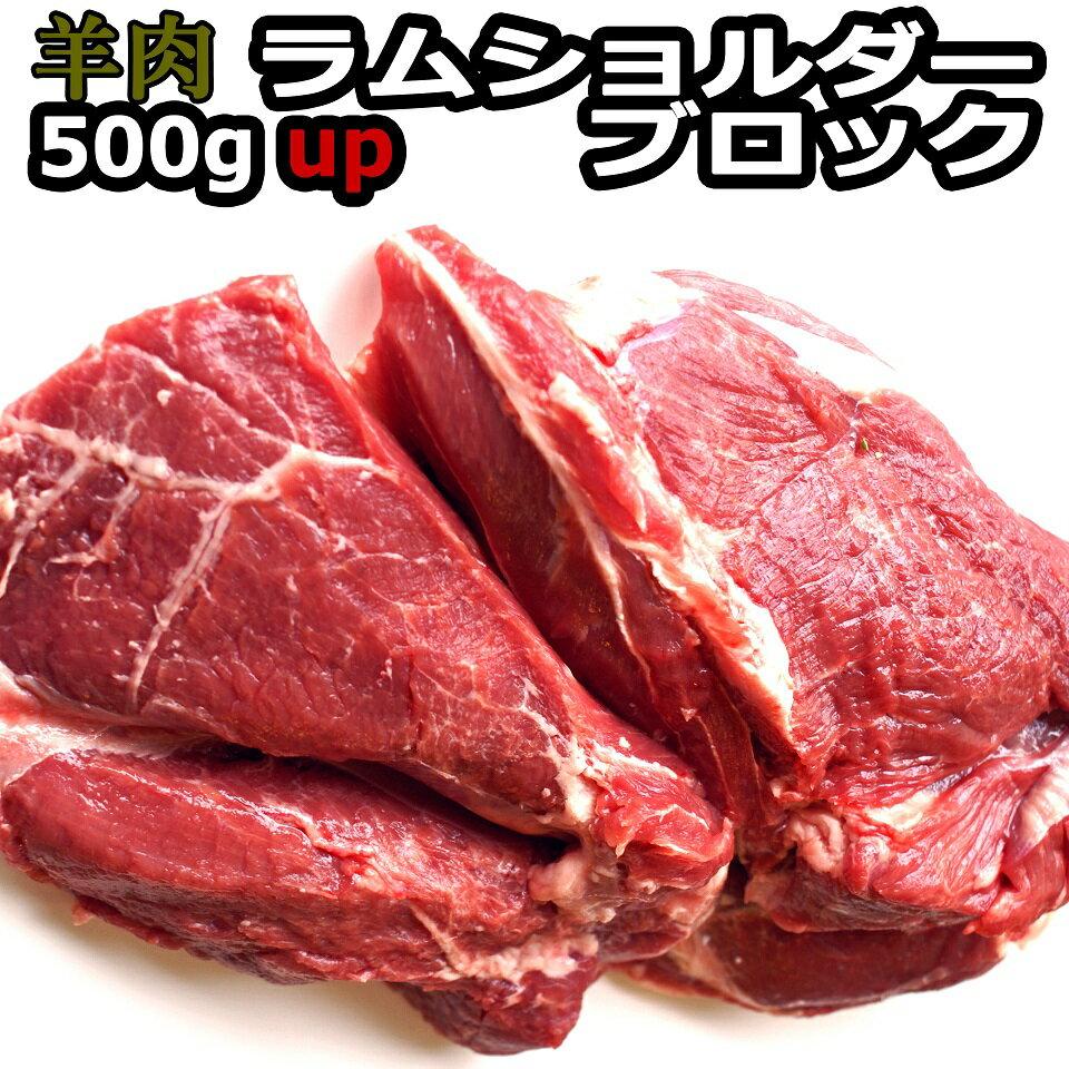 ラム肉 ブロック 生ラムショルダー500gUP 筋肉の部分 赤身です ジンギスカン はもちろん カレー などの 煮込み料理 お好みの厚さにカット BBQ 焼肉などに