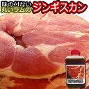 ラム肉 スライスジンギスカン たれ 付北海道 ジンギスカンラムロール/ロールラム(丸いラム肉)札幌スタイル 味の付かないラム肉 に 特製自家製タレ 500g