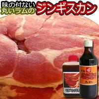 北海道道南タイプジンギスカン500g×2ロールラム生ジンギスカン(味の付かない)ラム肉ベルたれ付・特製たれおまけ付総量1000g【送料無料】