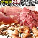 北海道BBQ ジンギスカンセット ご当地グルメ お取り寄せ【...