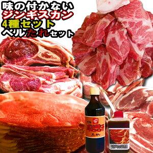 マトン ジンギスカン たれ 付 セット 北海道 焼肉・BBQ 道南タイプ味の付かない ジンギスカン 4種 お試しセット 送料無料