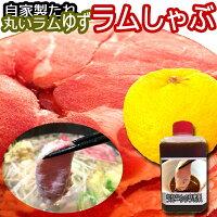 ラムしゃぶ/焼しゃぶしゃぶしゃぶ用ラムロール(丸いラム肉)【送料無料】500g×2