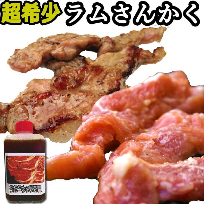 ラム 肉 希少部位 ラムさんかく ジンギスカン たれ 付 ジンギスカン・焼き肉・バーベキュー用 サガリ のような食感、脂乗り 優秀な 焼肉部位 牛肉 の さんかく の部位 BBQカット 200g