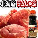 ラム肉 しゃぶしゃぶ 鍋 北海道 ラムしゃぶ/しゃぶしゃぶ