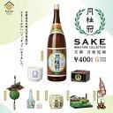 SAKE MINIATURE COLLECTION 京都 月桂冠編★全6種ランダム