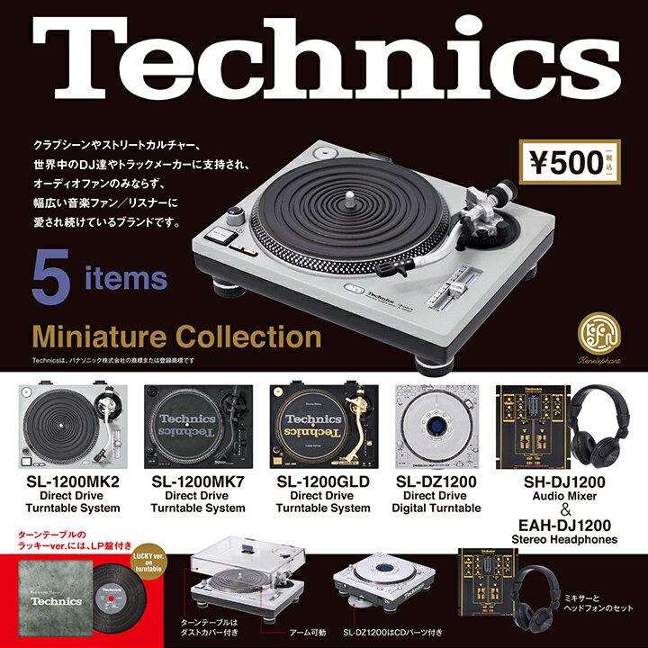Technics(テクニクス)ミニチュアコレクション