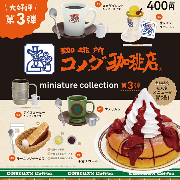 珈琲所 コメダ珈琲店 ミニチュアコレクション 第3弾