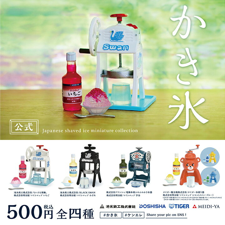 かき氷(かき氷器) ミニチュア コレクション