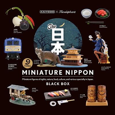 【ミニチュアフィギュアみやげ】ミニチュア日本/ブラックBOX