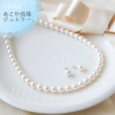 【宇和島産真珠1点もの】アコヤパールネックレス・ピアスセット(185-192_3)a10