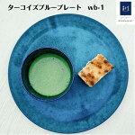 ターコイズブループレート(大)皿陶器ワンプレートターコイズブルーブルーブループレート丸皿大皿ターコイズオシャレカフェ
