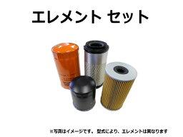 エレメント セット カワサキ KE430LC 【O-563A F-553 A-724A H-115A】 川崎重工