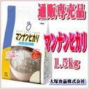 洗ったお米に混ぜて炊くだけ!マンナンヒカリ 1500  (1500g) 通販専売品