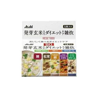 5パックで送料無料 リセットボディ 発芽玄米入りダイエットケア雑炊 5食3980円(税込)以上で送料無料