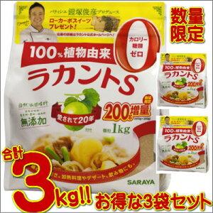 【送料無料】 ラカントS 顆粒 200g増量限定品 1000g×3 ★【1袋当たり1900円】 【HLS_DU】