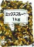 4袋で送料無料(一部地域除く) 正栄食品 ミックスフルーツ 1kg