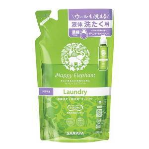 9個ご購入で送料無料 ハッピーエレファント 液体洗たく用洗剤 コンパクト 詰替 540mL3980円(税込)以上で送料無料