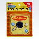 アンダーラップテープ BW  U−70F 1入