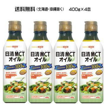 日清オイリオ 日清MCTオイル 400g×4 【栄養】