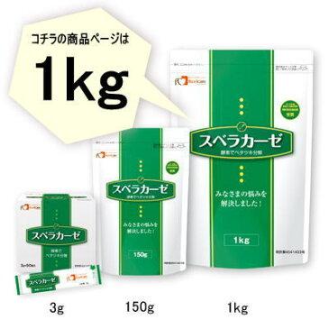 スベラカーゼ 1kg