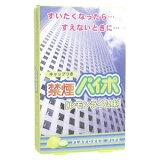 禁煙パイポ レモンライム味 3本  (パイポ/禁煙グッズ/禁煙) 【HLSDU】