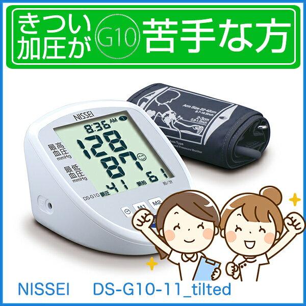 NISSEI 上腕式 デジタル血圧計 DS-G10-11_