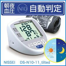 NISSEI上腕式デジタル血圧計DS-N10-11_tilted