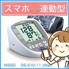 NISSEI上腕式デジタル血圧計DS-S10-11_tilted