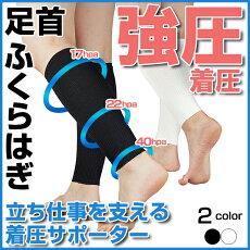 立ち仕事を支える着圧サポーター足首からふくらはぎ専用、浮腫み対策サポーター