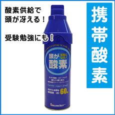 頭が元気になる携帯酸素(容量/5L)