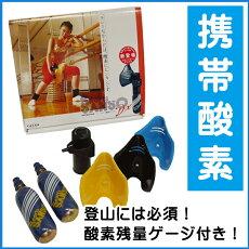 スポーツ酸素DX携帯酸素吸入器[酸素残量ゲージ付](1年間保証付)
