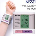 血圧計 手首式 WS-900 NISSEI 手首式デジタル血圧計 楽々測定 健康管理 介護 看護 家...