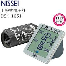 血圧計上腕式DSK-1051NISSEI上腕式デジタル血圧計健康管理介護看護家庭用医療用ESH合格モデルセルフチェック簡単シンプル自動加圧メモリー機能