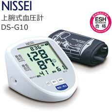 NISSEI上腕式デジタル血圧計DS-G10-11_tilted