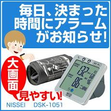 上腕式デジタル血圧計DSk-1001